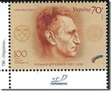Roman Shukhevych - Postzegel Oekraïne