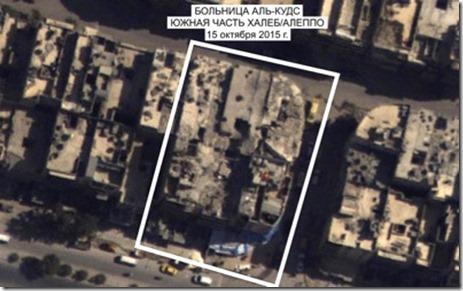 Aleppo - Al Quds hospitaal - 15-10-2015