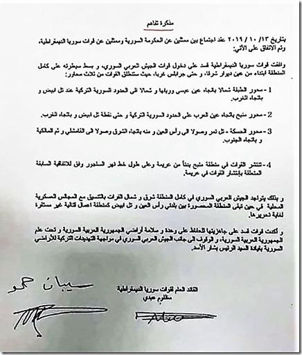 Akkoord Damascus - SDF - Origineel Arabisch - 13 oktober 2019